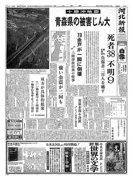 河北新報 昭和43年(1968年)5月17日(金曜日)朝刊