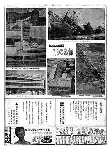 河北新報 昭和43年(1968年)5月17日(金曜日)
