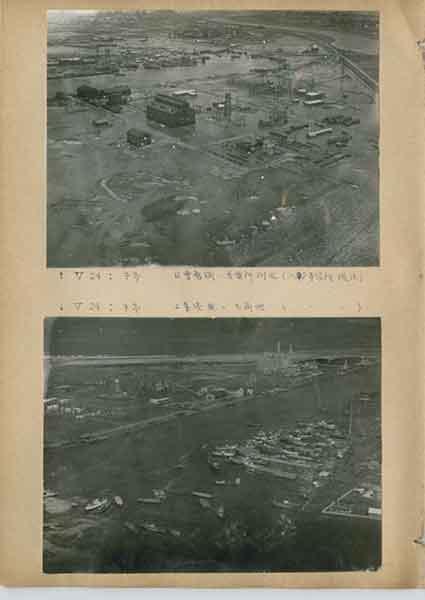 故佐藤良輔東大名誉教授収集写真「チリ地震津波八戸市」 P6