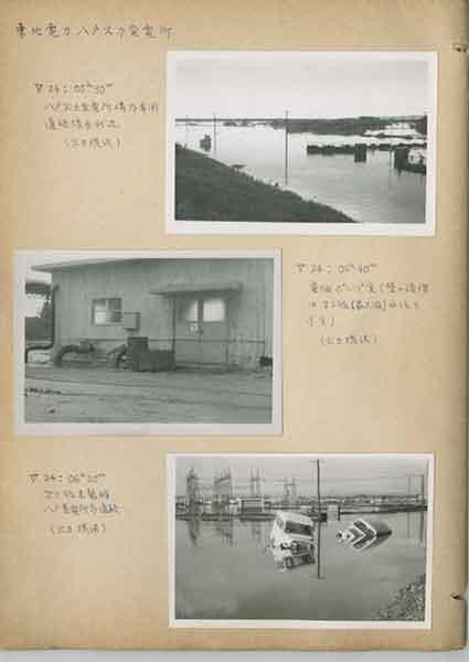 故佐藤良輔東大名誉教授収集写真「チリ地震津波八戸市」 P14
