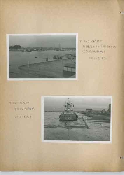 故佐藤良輔東大名誉教授収集写真「チリ地震津波八戸市」 P16