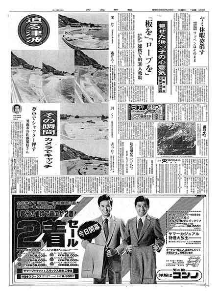 河北新報 昭和58年(1983年)5月28日(土曜日)