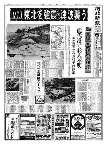 河北新報 昭和58年(1983年)5月26日(木曜日)夕刊