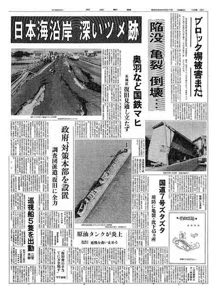 河北新報 昭和58年(1983年)5月27日(金曜日)