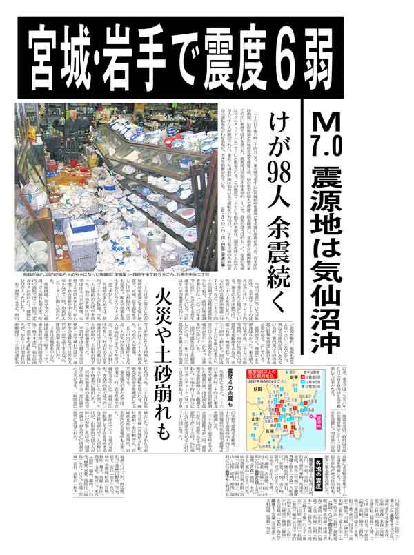 河北新報 平成15年(2003年)5月27日(火曜日)