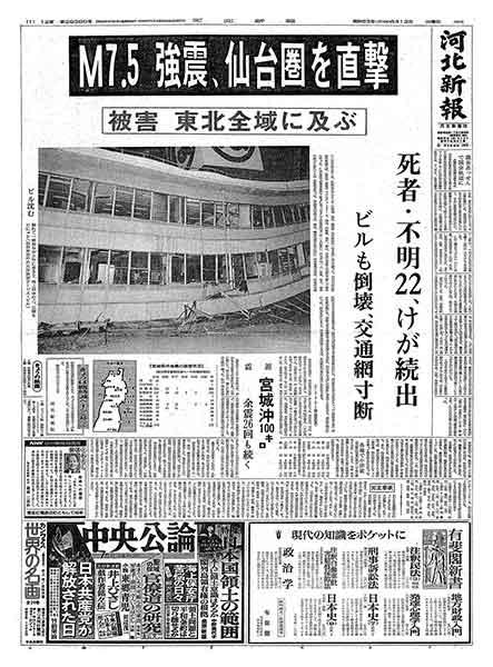 河北新報 昭和53年(1978年)6月13日(火曜日)朝刊