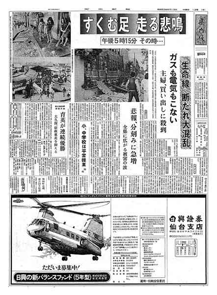河北新報 昭和53年(1978年)6月13日(火曜日)