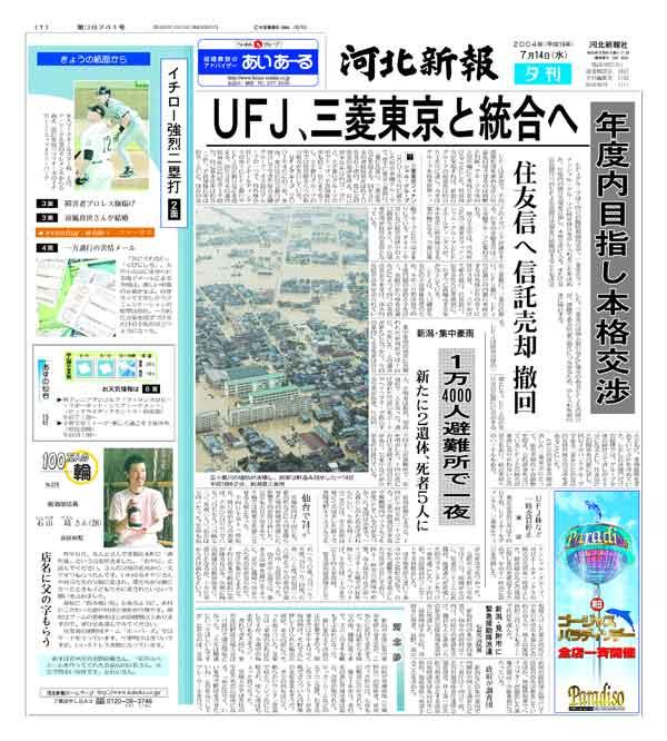 河北新報 2004年(平成16年)7月14日(水)夕刊
