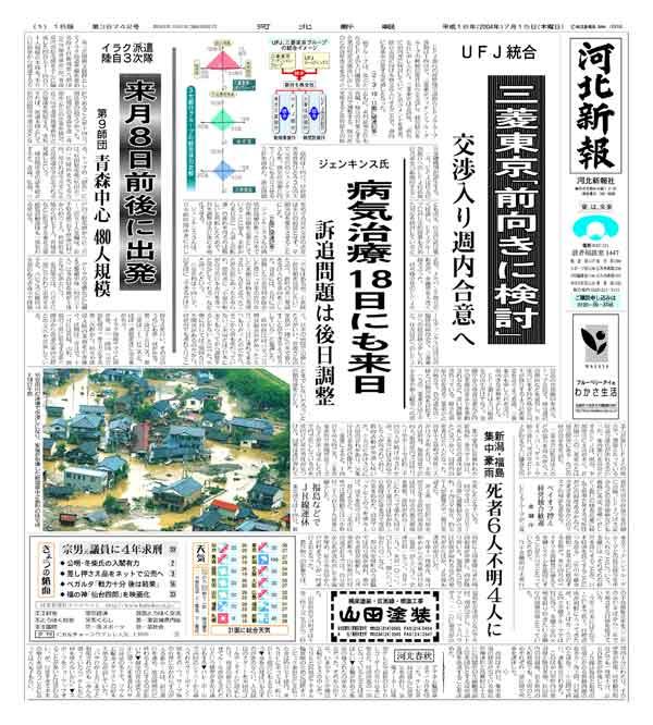 河北新報 平成16年(2004年)7月15日(木曜日)朝刊