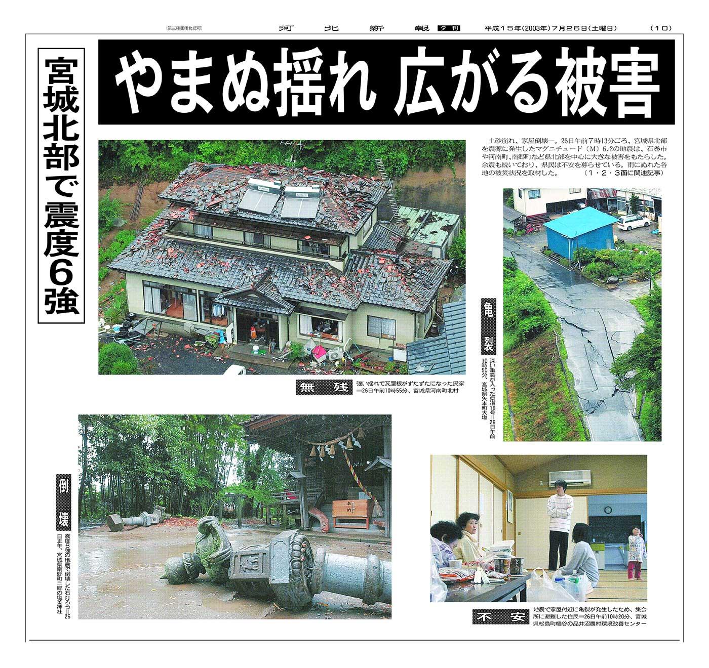 宮城 県 地震