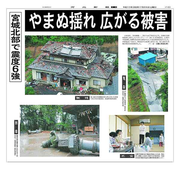 河北新報 平成15年(2003年)7月26日(土曜日)