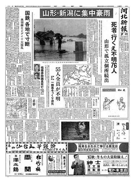 河北新報 昭和42年(1967年)8月29日(火曜日)夕刊