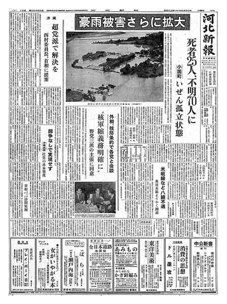 河北新報 昭和42年(1967年)8月30日(水曜日)朝刊