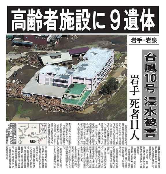 河北新報 2016年8月31日