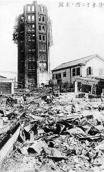関東大震災:凌雲閣(1923年9月)