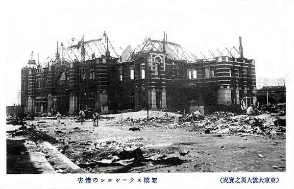 関東大震災:新橋駅(1923年9月)