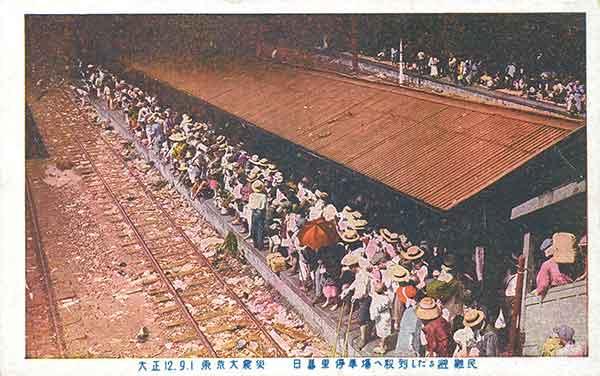 関東大震災:駅に集まった避難者たち