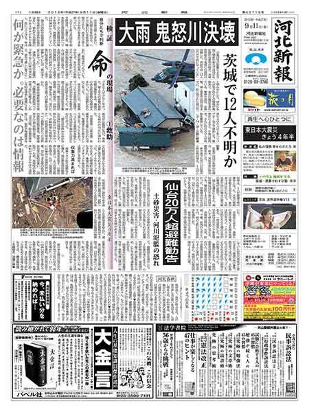 河北新報 2015年(平成27年)9月11日(金曜日)朝刊