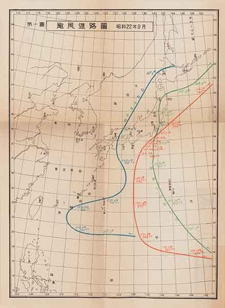 台風進路図 昭和22年9月(『昭和二十二年九月洪水報告』内務省関東土木出張所 1947年)