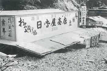 昭和41年土石流により被災した梅ヶ島温泉:昭和41年9月の台風26号による豪雨(総雨量312.5mm:梅ヶ島観測所)で梅ヶ島温泉で土石流が発生し、死者26名、家屋の全半壊11戸という甚大な被害をもたらした。