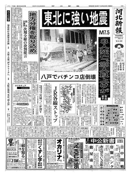 河北新報 平成6年(1994年)12月29日(木曜日)朝刊