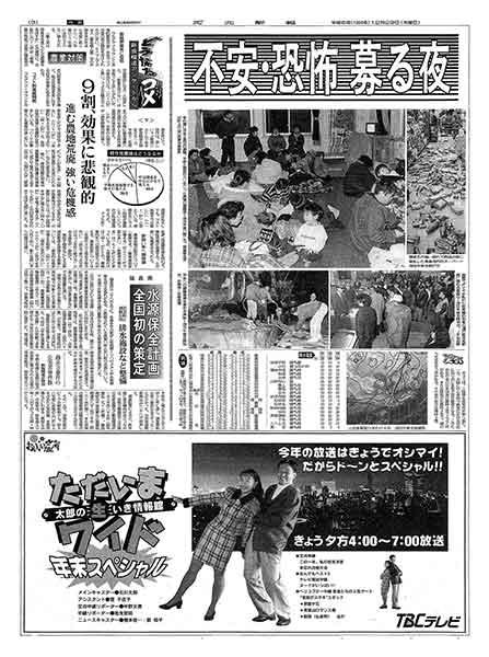 河北新報 平成6年(1994年)12月29日(木曜日)