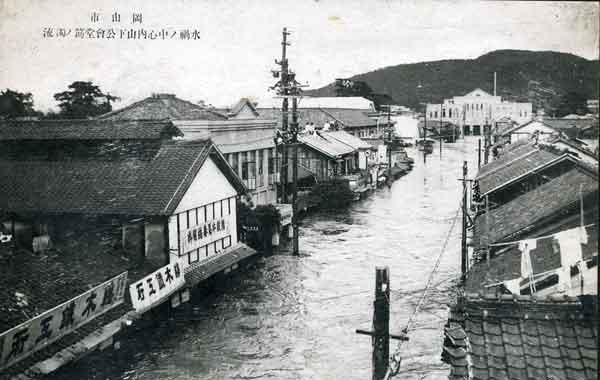昭和9年室戸台風による岡山市内の浸水状況:旭川の既往最大洪水(死者60名、流潰家屋2,929戸、浸水家屋35,214戸)