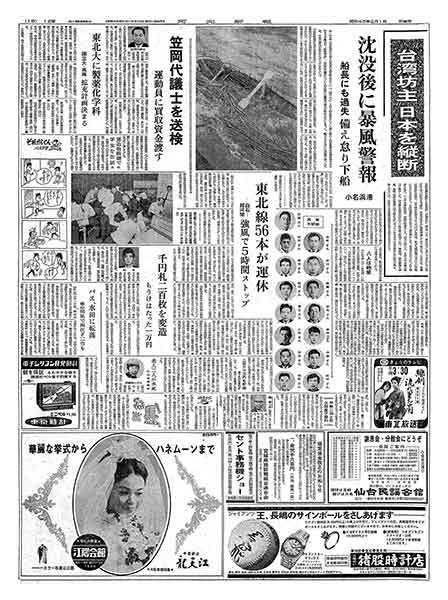 河北新報 昭和45年2月1日(日曜日)