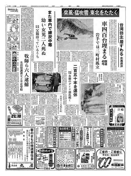 河北新報 昭和45年2月3日(火曜日)