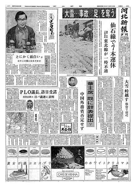 河北新報 昭和55年(1980年)12月15日(月曜日)夕刊