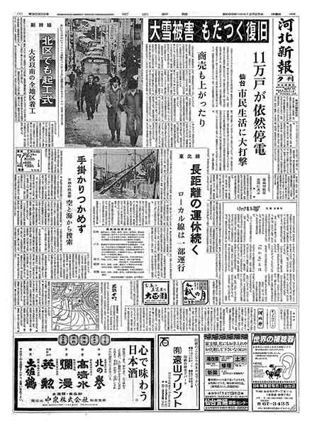 河北新報 昭和55年(1980年)12月25日(木曜日)夕刊