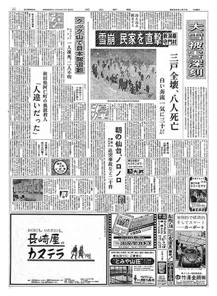 河北新報 昭和56年1月7日(水曜日)