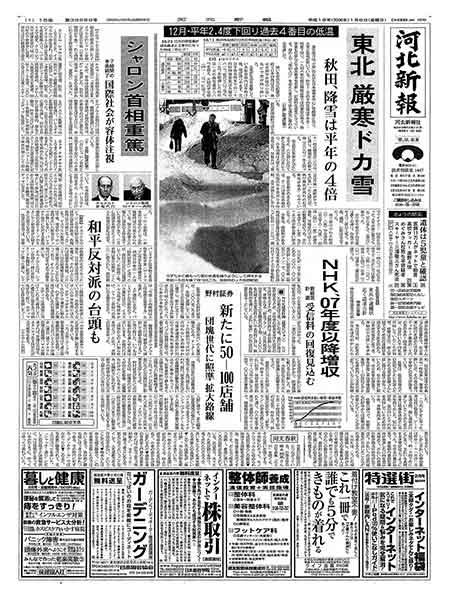 河北新報 平成18年(2006年)1月6日(金曜日)朝刊