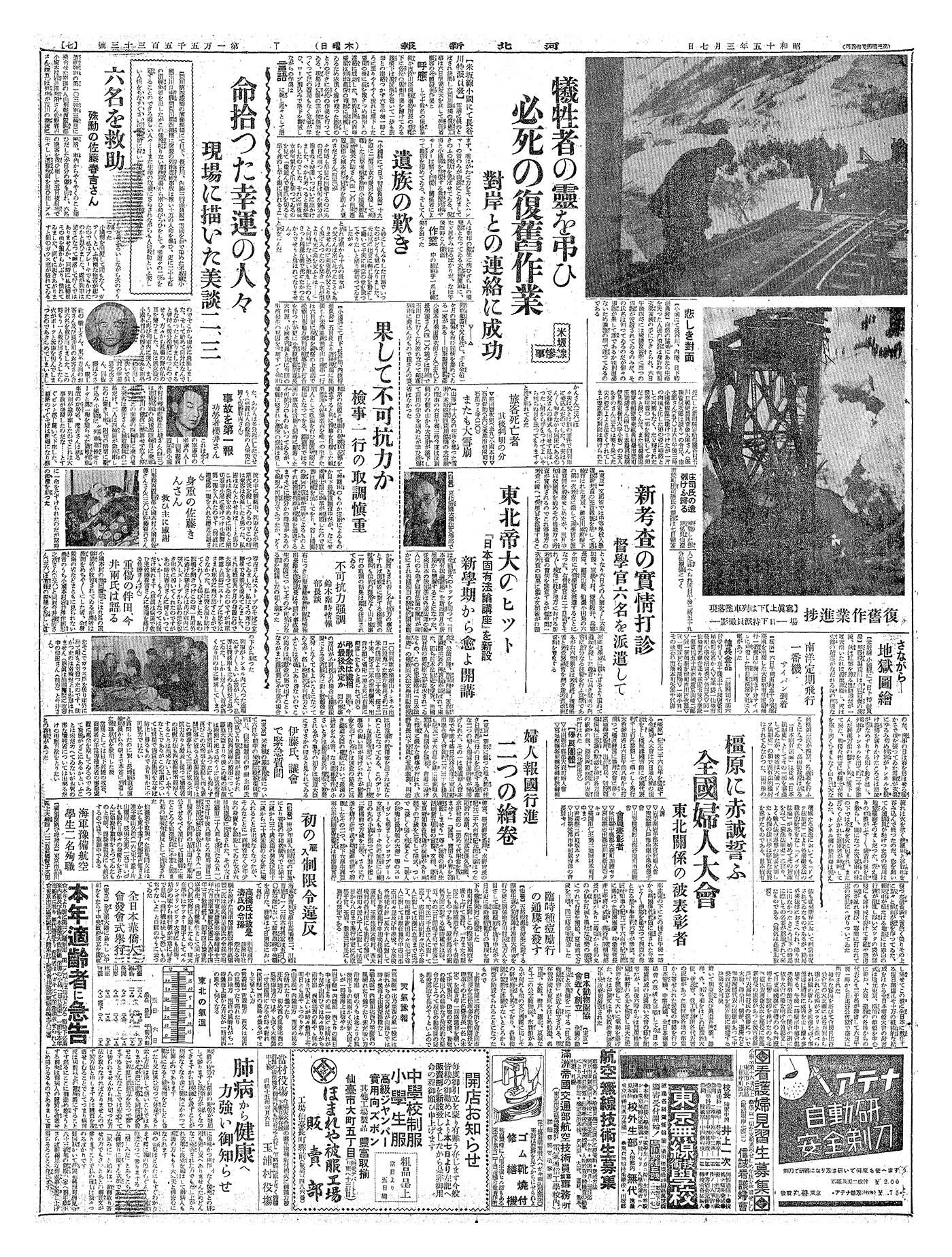米坂線雪崩直撃事故(1940年)