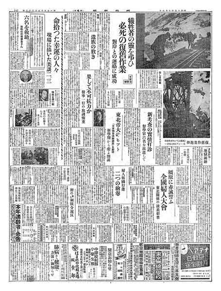 河北新報 昭和15年3月7日(木曜日)