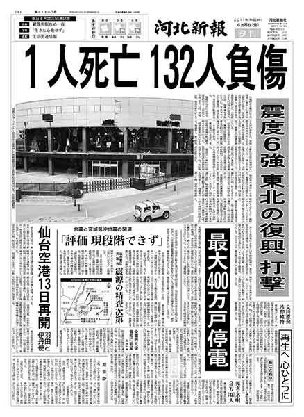 河北新報 2011年(平成23年)4月8日(金曜日)夕刊
