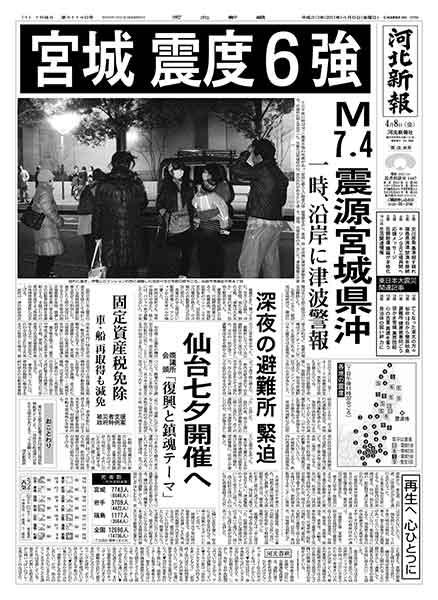 河北新報 平成23年(2011年)4月8日(金曜日)朝刊