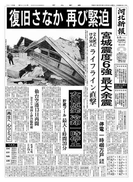 河北新報 平成23年(2011年)4月9日(土曜日)朝刊