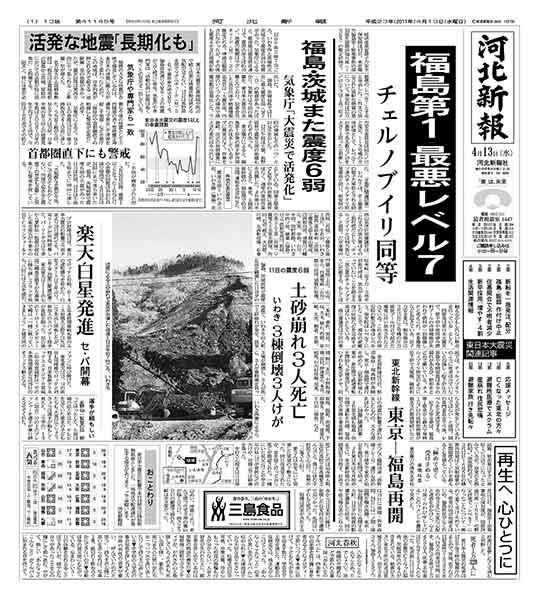 河北新報 平成23年(2011年)4月13日(水曜日)朝刊