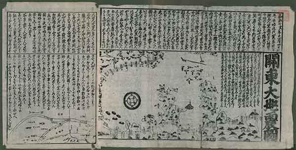 関東大地震図 嘉永七寅年十一月四日朝五ツ半時過