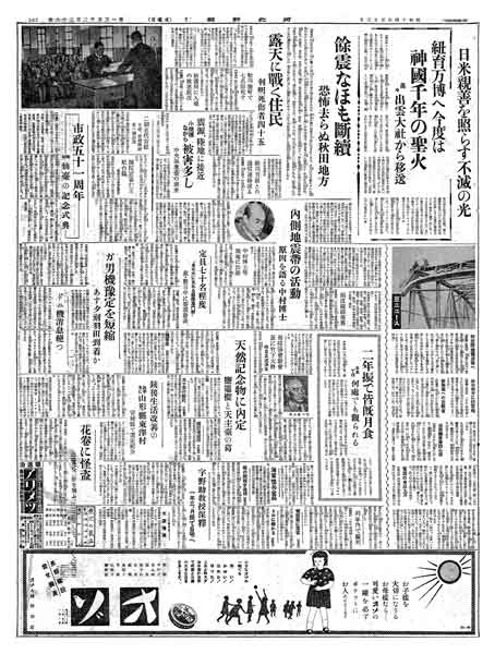 河北新報 昭和14年5月3日(水曜日)
