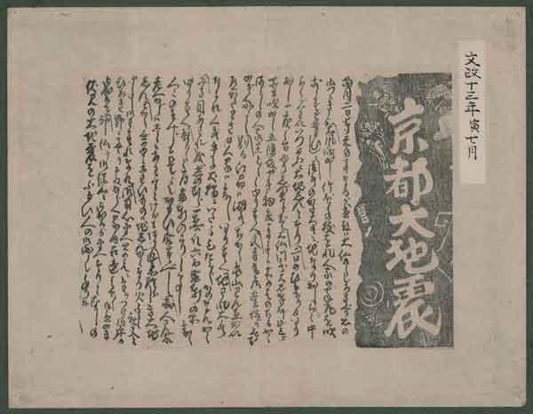 京都大地震 [文政十三年七月]当月二日