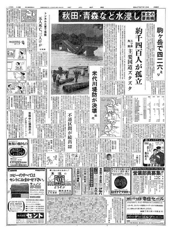 河北新報 昭和47年7月10日(月曜日)