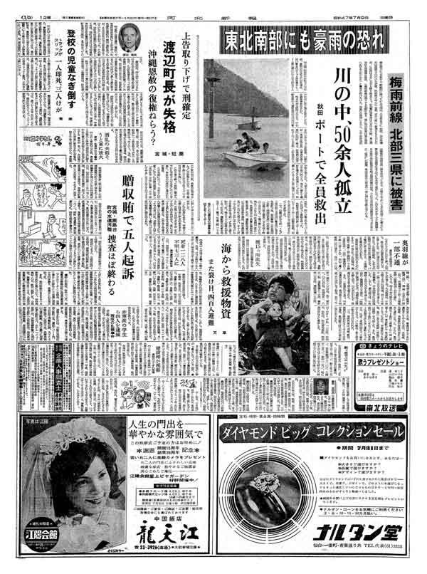 河北新報 昭和47年7月9日(日曜日)