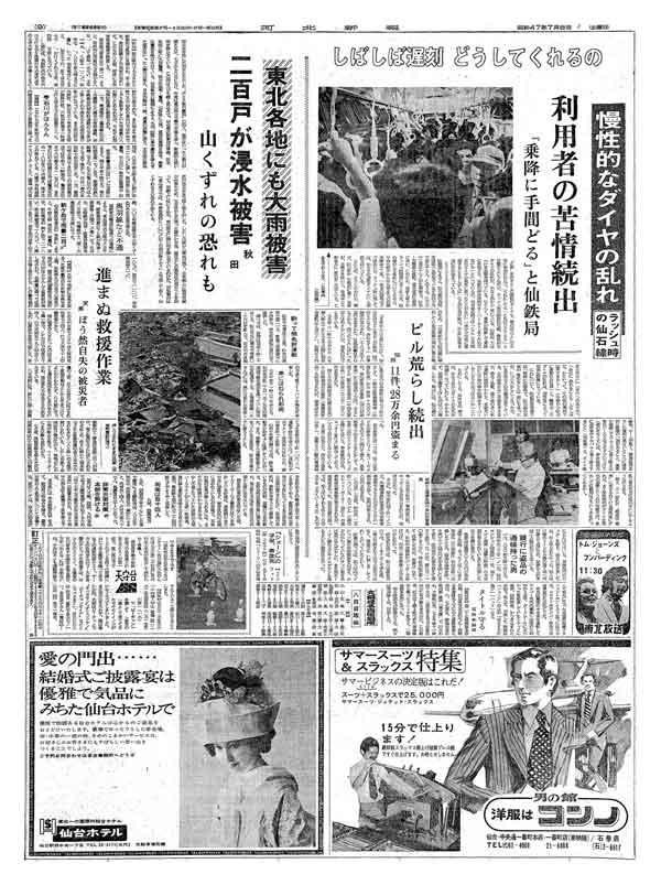 河北新報 昭和47年7月8日(土曜日)