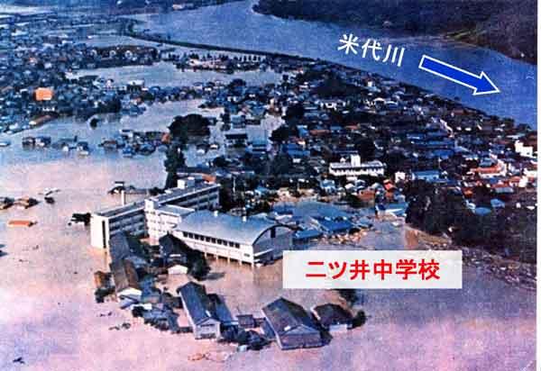 昭和47年7月洪水による被災状況(旧二ツ井町中心部):昭和47年7月洪水では、前線による降雨により、二ツ井地点上流の流域平均雨量186mmの雨を降らせ、その雨の影響で能代市(旧能代市、旧二ツ井町)において2箇所の堤防が決壊した。このときの被害は家屋被害10,951戸、耕地被害8,288ha、道路及び橋梁被害は186箇所に及び甚大なものとなった