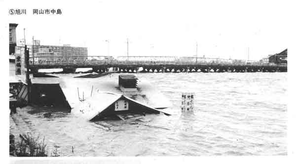 昭和47年7月梅雨前線による岡山市中島地区の浸水状況:旭川において、死者・行方不明者4名、流失家屋25戸、床上浸水1,225戸、床下浸水3,084戸の被害が発生