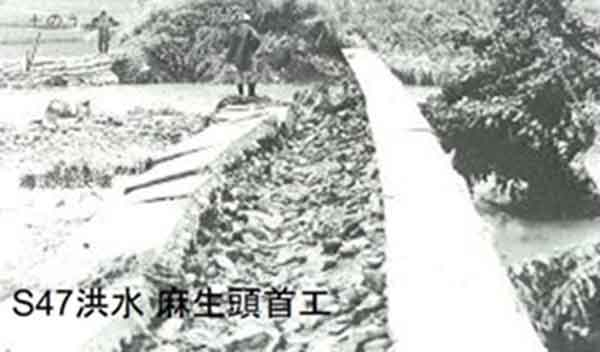 昭和47年7月梅雨前線による佐波川麻生頭首工の被災状況:佐波川において、死者5人、流潰家屋58戸、床上浸水83戸、床下浸水428戸の被害が発生