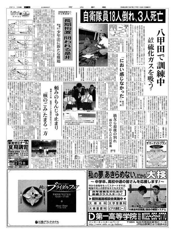 河北新報 平成9年(1997年)7月13日(日曜日)