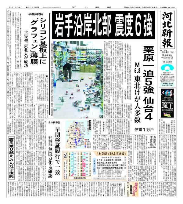 河北新報 平成20年(2008年)7月24日(木曜日)朝刊